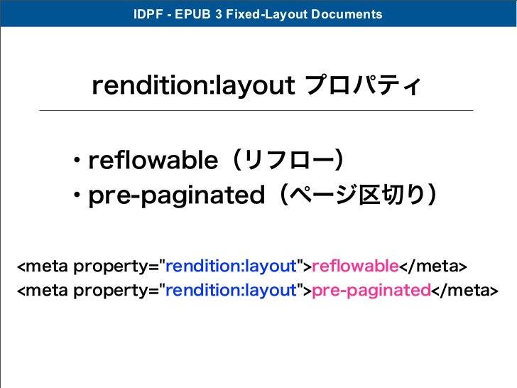 IDPF - EPUB 3 Fixed-Layout Documents        rendition:layout プロパティ     ・reflowable(リフロー)     ・pre-paginated(ページ区切り)<meta pr...
