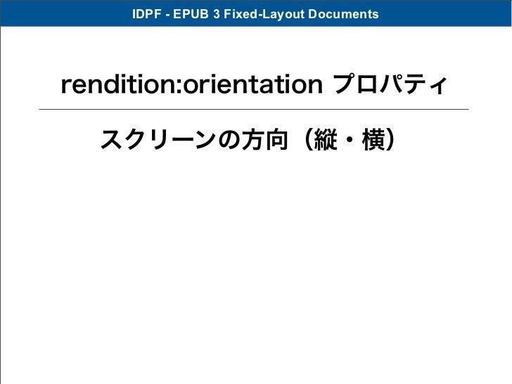 IDPF - EPUB 3 Fixed-Layout Documentsrendition:orientation プロパティ  スクリーンの方向(縦・横)