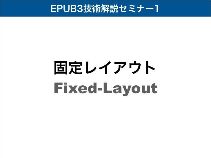 EPUB3技術解説セミナー1固定レイアウトFixed-Layout