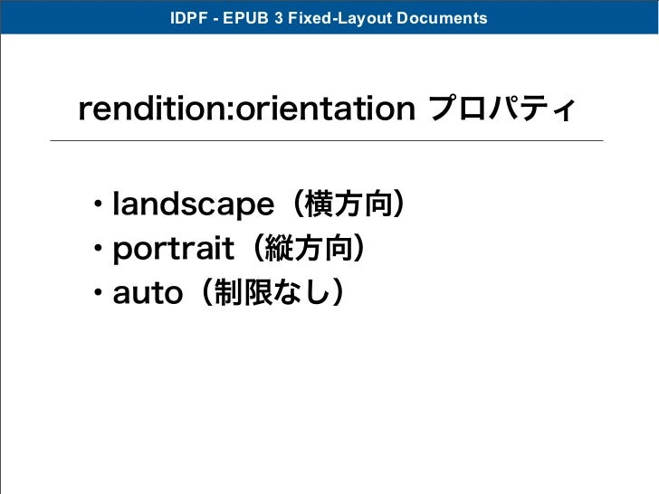 IDPF - EPUB 3 Fixed-Layout Documentsrendition:orientation プロパティ・landscape(横方向)・portrait(縦方向)・auto(制限なし)