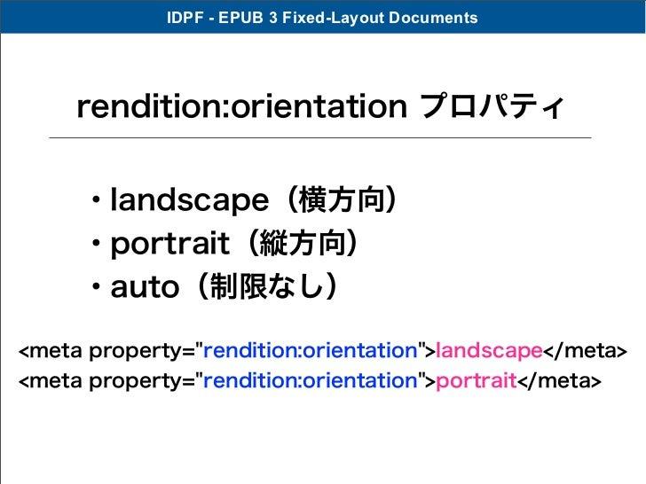 IDPF - EPUB 3 Fixed-Layout Documents     rendition:orientation プロパティ     ・landscape(横方向)     ・portrait(縦方向)     ・auto(制限なし...