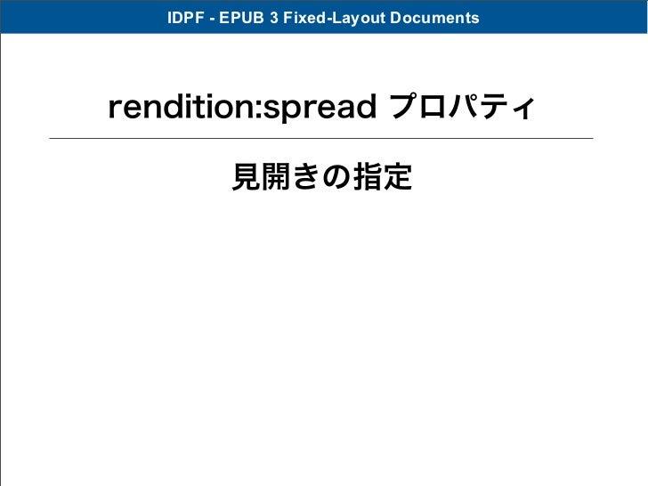 IDPF - EPUB 3 Fixed-Layout Documentsrendition:spread プロパティ          見開きの指定