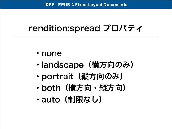 IDPF - EPUB 3 Fixed-Layout Documentsrendition:spread プロパティ・none・landscape(横方向のみ)・portrait(縦方向のみ)・both(横方向・縦方向)・auto(制限なし)