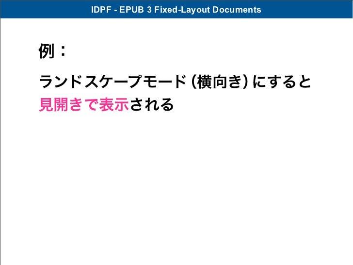IDPF - EPUB 3 Fixed-Layout Documents例:ランドスケープモード(横向き)にすると見開きで表示される