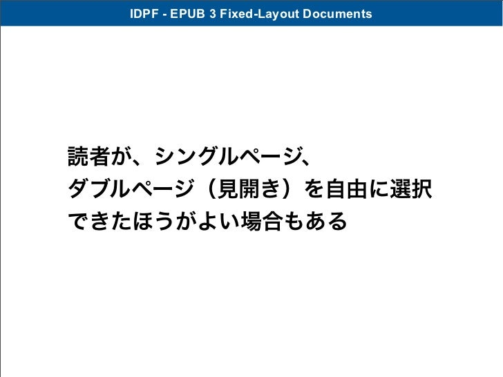 IDPF - EPUB 3 Fixed-Layout Documents読者が、シングルページ、ダブルページ(見開き)を自由に選択できたほうがよい場合もある
