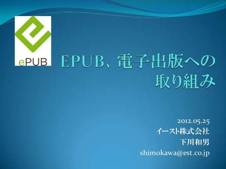 2012.05.25    イースト株式会社          下川和男shimokawa@est.co.jp