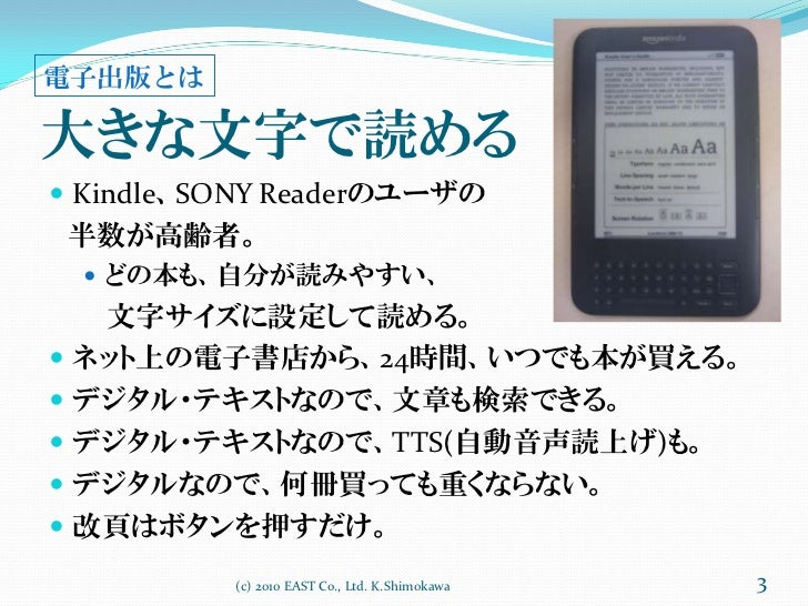 Kindle Vs Sony Reader: Epub3