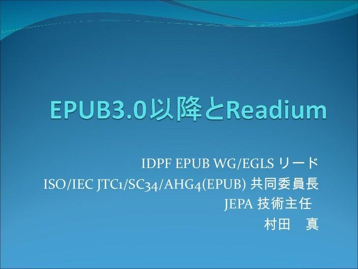 IDPF EPUB WG/EGLS リードISO/IEC JTC1/SC34/AHG4(EPUB) 共同委員長                          JEPA 技術主任                               ...