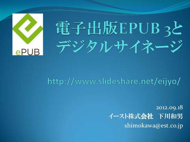 2012.09.18イースト株式会社 下川和男   shimokawa@est.co.jp