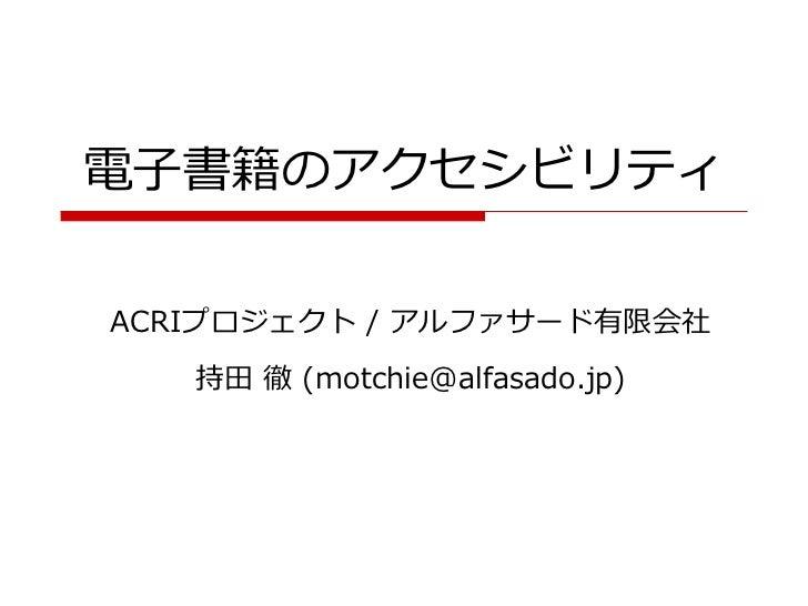 電子書籍のアクセシビリティACRIプロジェクト / アルファサード有限会社   持田 徹 (motchie@alfasado.jp)