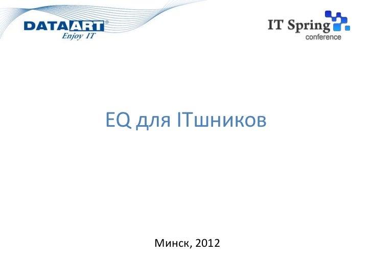 EQ для ITшников    Минск, 2012