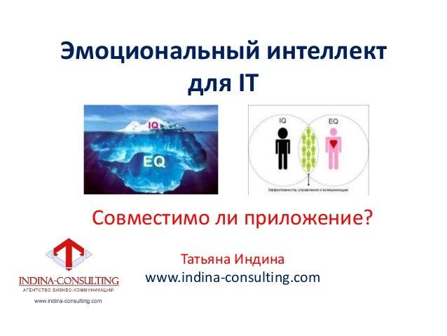 Эмоциональный интеллектдля ITCовместимо ли приложение?Татьяна Индинаwww.indina-consulting.com
