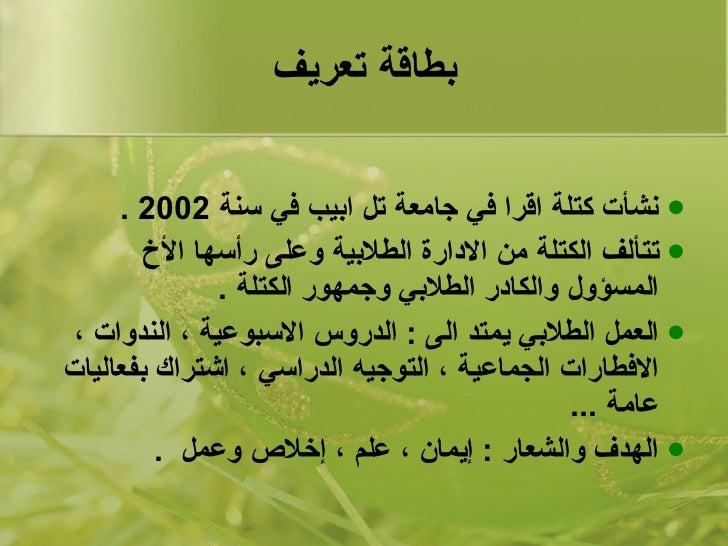E Q R A A 2007   Yusuf Slide 3