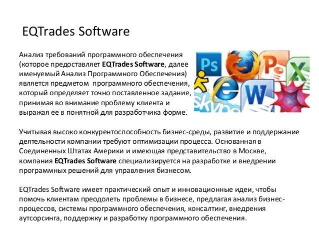 EQTrades Software Анализ требований программного обеспечения (которое предоставляет EQTrades Software, далее именуемый Ана...