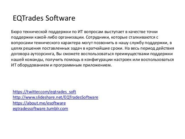 EQTrades Software Бюро технической поддержки по ИТ вопросам выступает в качестве точки поддержки какой-либо организации. С...