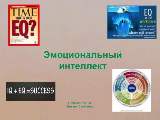 Эмоциональный интеллект Семинар-тренинг Михаил Степанов