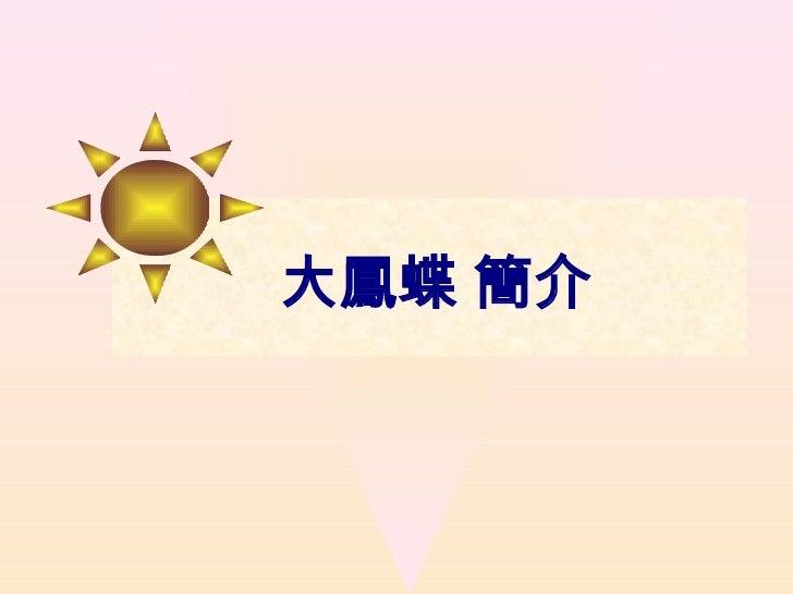 大鳳蝶 簡介