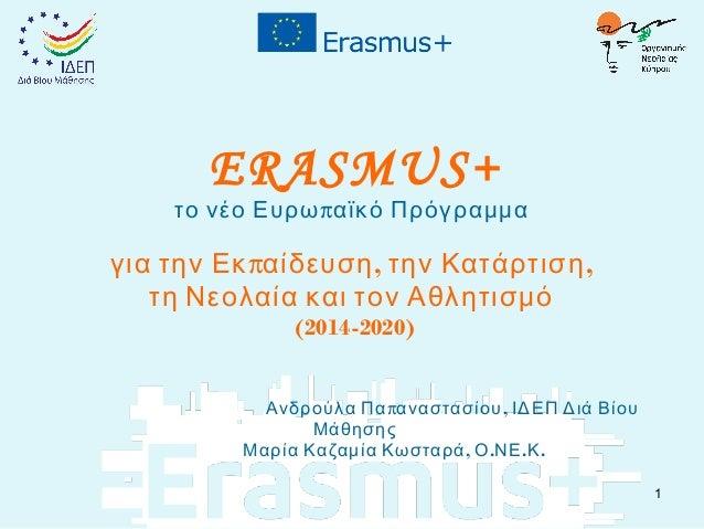 ERASMUS+  το νέο Ευρω παϊκό Πρόγραμμα  για την Εκ παίδευση , την Κατάρτιση , τη Νεολαία και τον Αθλητισμό (2014-2020) Ανδρ...