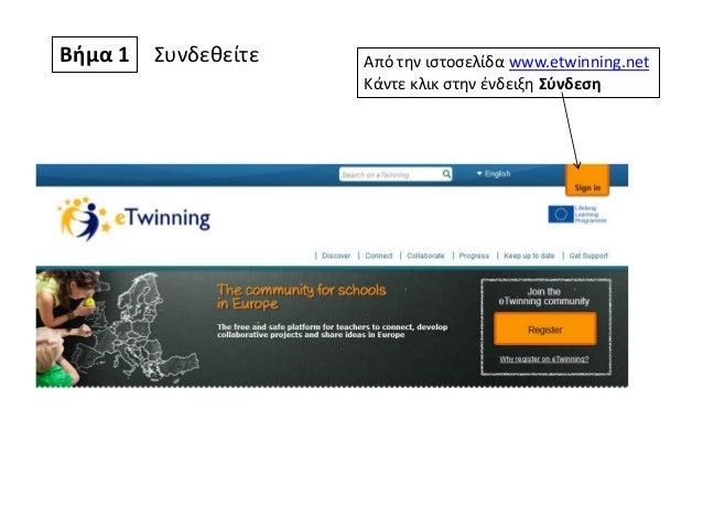 Βιμα 1  Συνδεκείτε  Από τθν ιςτοςελίδα www.etwinning.net Κάντε κλικ ςτθν ζνδειξθ Σφνδεςθ
