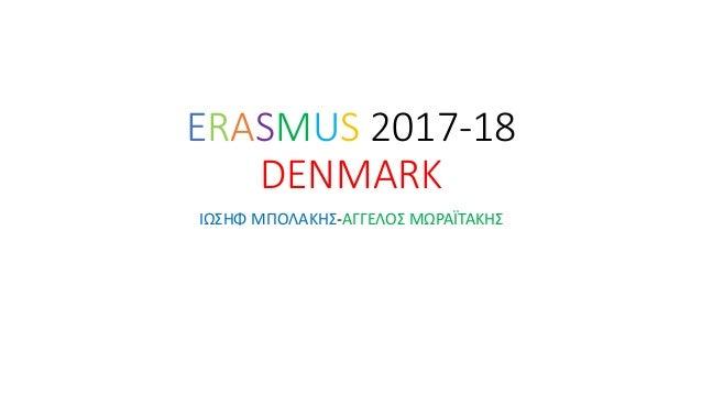 ERASMUS 2017-18 DENMARK ΙΩΣΗΦ ΜΠΟΛΑΚΗΣ-ΑΓΓΕΛΟΣ ΜΩΡΑΪΤΑΚΗΣ