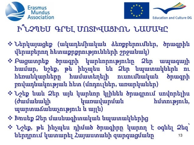 erasmus mundus action 1 application info  in armenian