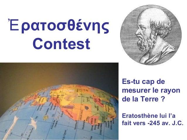 ρατοσθένηςἘ Contest Es-tu cap de mesurer le rayon de la Terre ? Eratosthène lui l'a fait vers -245 av. J.C.