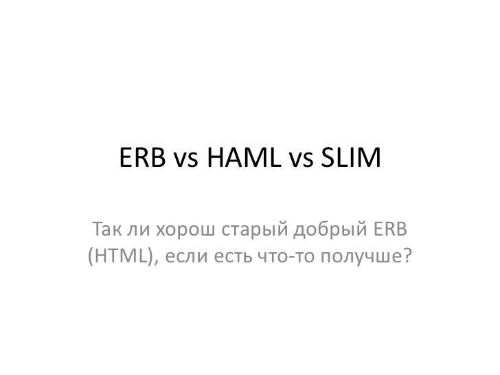 ERB vs HAML vs SLIM Так ли хорош старый добрый ERB(HTML), если есть что-то получше?