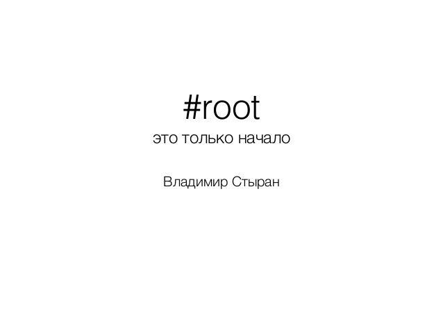 #root это только начало Владимир Стыран