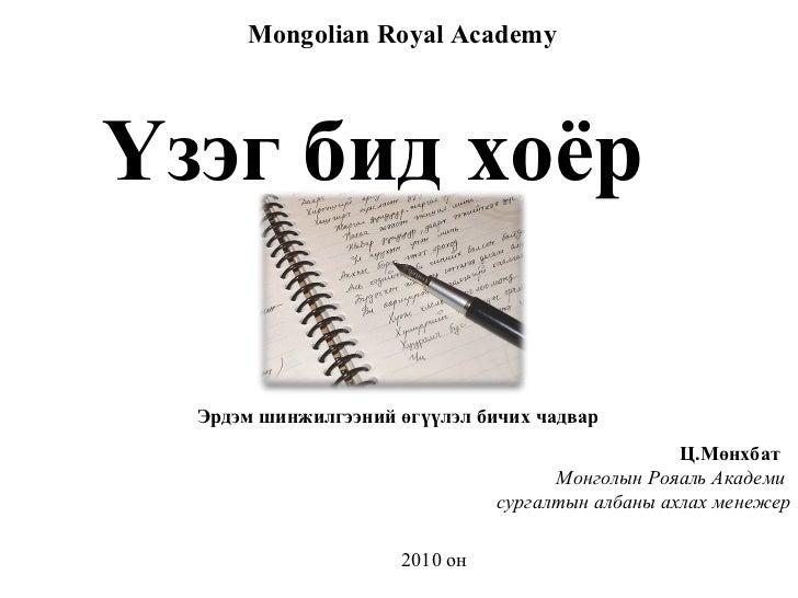 Ц.Мөнхбат  Монголын Рояаль Академи  сургалтын албаны ахлах менежер Mongolian Royal Academy 2010  он Үзэг бид хоёр Эрдэм ши...