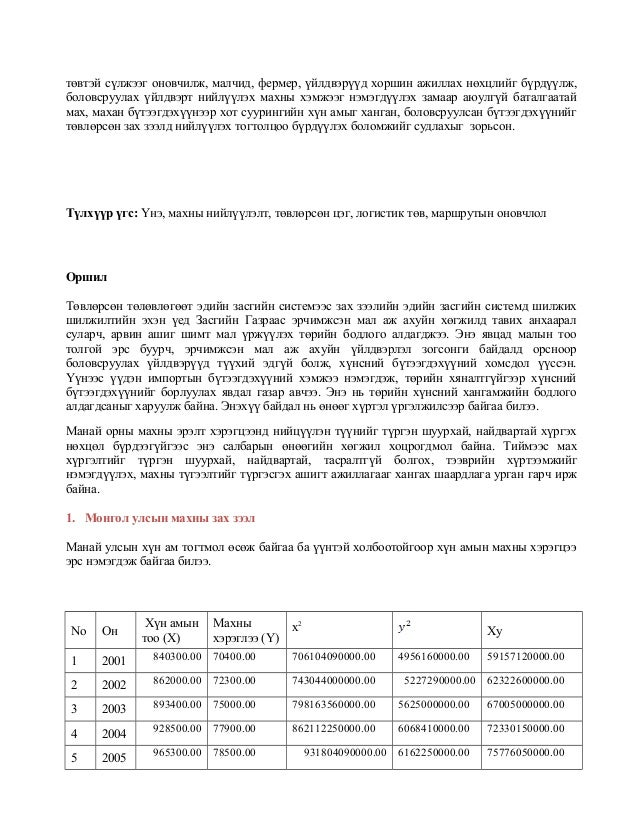 Г.Эрдэнэ, Б.Мөнхбилэг - МАХ НИЙЛҮҮЛЭХ ЛОГИСТИК ТӨВ БАЙГУУЛАХ БОЛОМЖИЙН СУДАЛГАА Slide 2