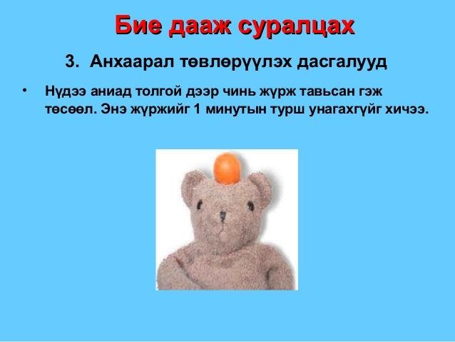Бие дааж суралцахБие дааж суралцах 3. Анхаарал төвлөрүүлэх дасгалууд • Нүдээ аниад толгой дээр чинь жүрж тавьсан гэж төсөө...