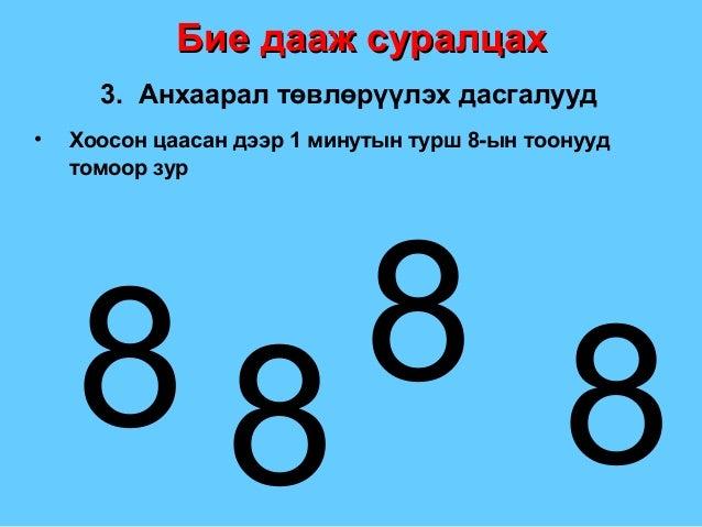 Бие дааж суралцахБие дааж суралцах 3. Анхаарал төвлөрүүлэх дасгалууд • Хоосон цаасан дээр 1 минутын турш 8-ын тоонууд томо...