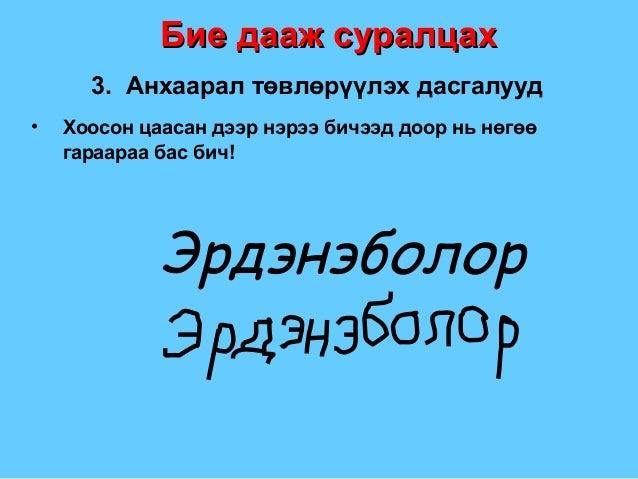Бие дааж суралцахБие дааж суралцах 3. Анхаарал төвлөрүүлэх дасгалууд • Хоосон цаасан дээр нэрээ бичээд доор нь нөгөө гараа...