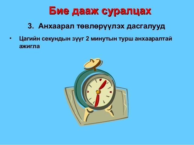 Бие дааж суралцахБие дааж суралцах 3. Анхаарал төвлөрүүлэх дасгалууд • Цагийн секундын зүүг 2 минутын турш анхааралтай ажи...