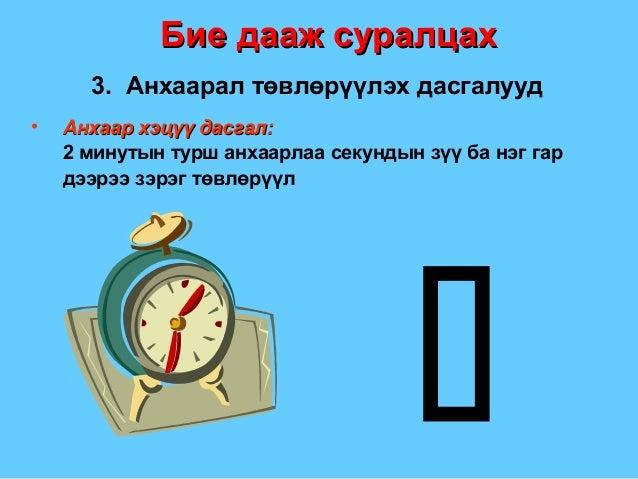Бие дааж суралцахБие дааж суралцах 3. Анхаарал төвлөрүүлэх дасгалууд • Анхаар хэцүү дасгал:Анхаар хэцүү дасгал: 2 минутын ...