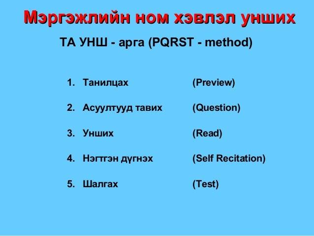 Мэргэжлийн ном хэвлэл уншихМэргэжлийн ном хэвлэл унших ТА УНШ - арга (PQRST - method) 1. Танилцах (Preview) 2. Асуултууд т...