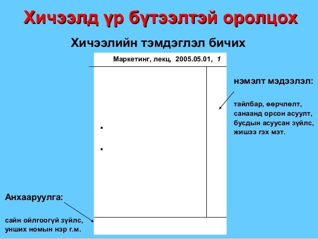 Хичээлд үр бүтээлтэй оролцохХичээлд үр бүтээлтэй оролцох Хичээлийн тэмдэглэл бичих Маркетинг, лекц, 2005.05.01, 1 . . нэмэ...