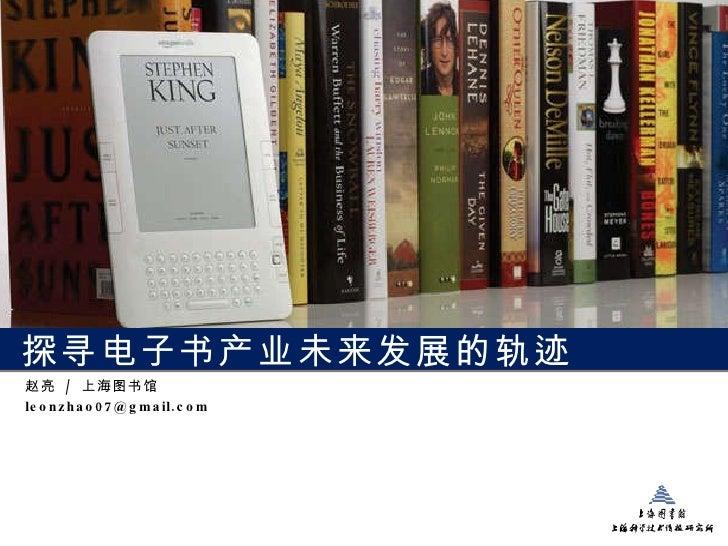 探寻电子书产业未来发展的轨迹 赵亮  /  上海图书馆 [email_address]