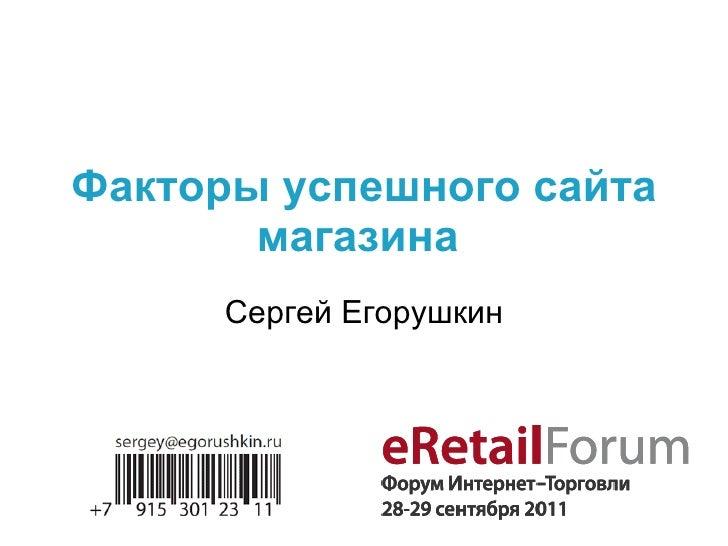Факторы успешного сайта магазина   Сергей Егорушкин