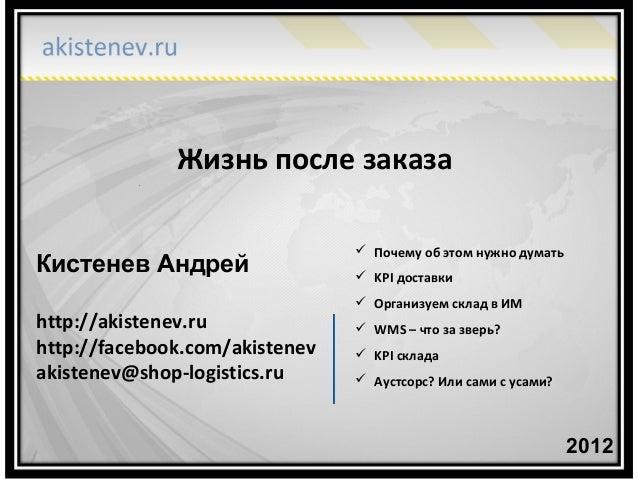 Жизнь после заказа                                 Почему об этом нужно думатьКистенев Андрей                  KPI доста...