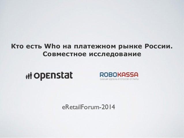 Кто есть Who на платежном рынке России. Совместное исследование eRetailForum-2014