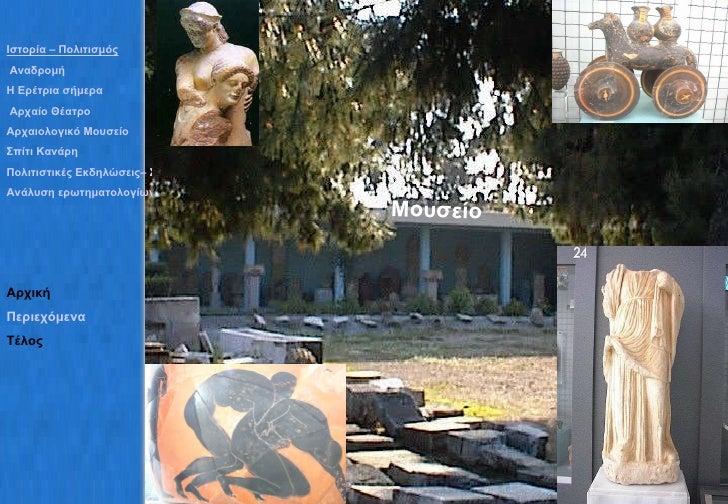Μουσείο Ιστορία – Πολιτισμός  Αναδρομή Η Ερέτρια σήμερα Αρχαίο Θέατρο Αρχαιολογικό Μουσείο Σπίτι Κανάρη Πολιτιστικές Εκδηλ...