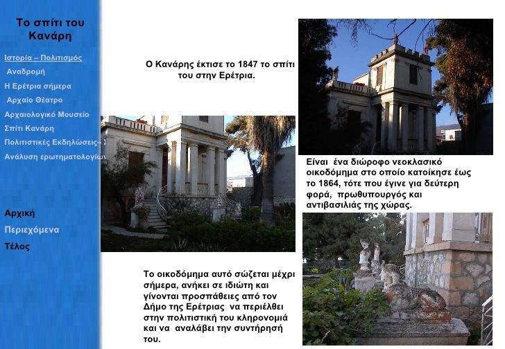 Το σπίτι του Κανάρη Ιστορία – Πολιτισμός  Αναδρομή Η Ερέτρια σήμερα Αρχαίο Θέατρο Αρχαιολογικό Μουσείο Σπίτι Κανάρη Πολιτι...