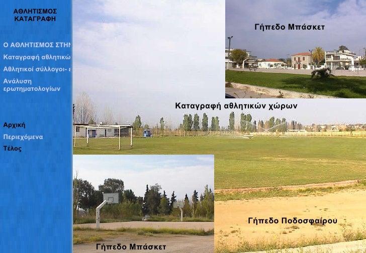 ΑΘΛΗΤΙΣΜΟΣ ΚΑΤΑΓΡΑΦΗ Καταγραφή αθλητικών χώρων Γήπεδο Μπάσκετ Γήπεδο Μπάσκετ Γήπεδο Ποδοσφαίρου Ο ΑΘΛΗΤΙΣΜΟΣ ΣΤΗΝ ΕΡΕΤΡΙΑ ...