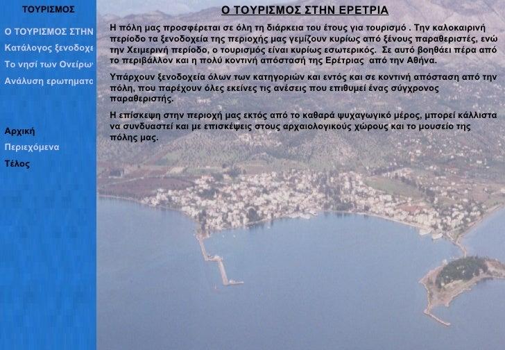 ΤΟΥΡΙΣΜΟΣ Ο ΤΟΥΡΙΣΜΟΣ ΣΤΗΝ ΕΡΕΤΡΙΑ Κατάλογος ξενοδοχείων Το νησί των Ονείρων Ανάλυση ερωτηματολογίων Αρχική Περιεχόμενα Τέ...