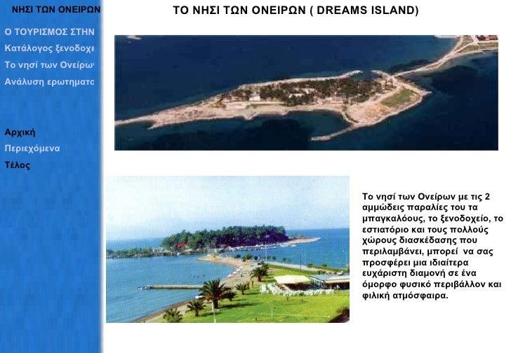 ΝΗΣΙ ΤΩΝ ΟΝΕΙΡΩΝ Το νησί των Ονείρων με τις 2 αμμώδεις παραλίες του τα μπαγκαλόους, το ξενοδοχείο, το εστιατόριο και τους ...