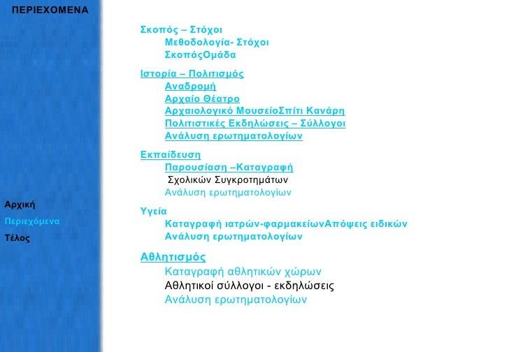 ΠΕΡΙΕΧΟΜΕΝΑ Σκοπός – Στόχοι Μεθοδολογία- Στόχοι Σκοπός Ομάδα Ιστορία – Πολιτισμός Αναδρομή Αρχαίο Θέατρο Αρχαιολογικό Μουσ...