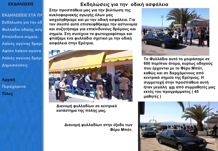 ΕΚΔΗΛΩΣΕΙΣ Εκδηλώσεις για την  οδική ασφάλεια Στην προσπάθεια μας για την βελτίωση της κυκλοφοριακής αγωγής όλων μας ασχολ...
