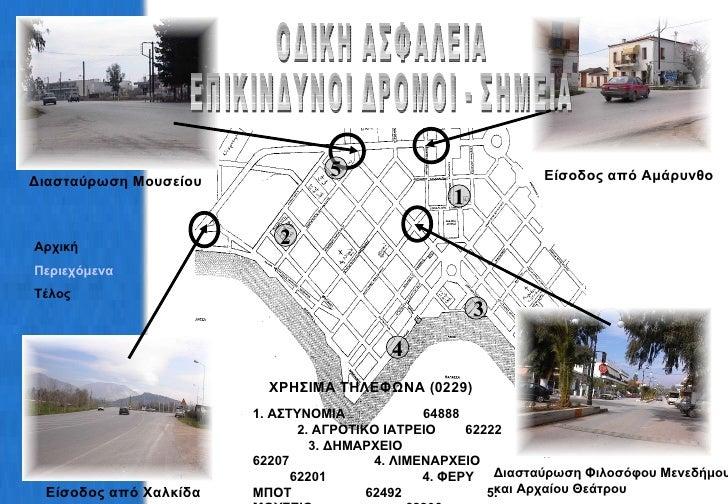Είσοδος από Χαλκίδα Διασταύρωση Φιλοσόφου Μενεδήμου και Αρχαίου Θεάτρου Διασταύρωση Μουσείου Είσοδος από Αμάρυνθο 1 2 3 4 ...