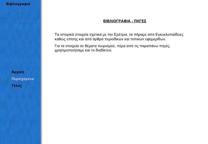 Βιβλιογραφία ΒΙΒΛΙΟΓΡΑΦΙΑ - ΠΗΓΕΣ Τα ιστορικά στοιχεία σχετικά με την Ερέτρια, τα πήραμε από Εγκυκλοπαίδειες  καθώς επίσης...